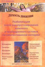 Книга Легкость движения Новиковой С.Л.