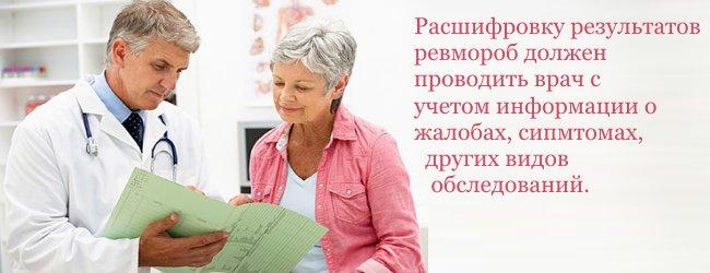 Ревматоидний фактор и ревмапроби - что это, норма у женщин и мужчин в крови, анализ, почему повишен